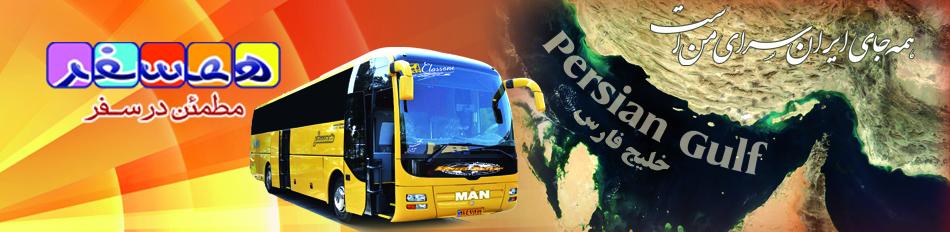 شرکت همسفر,www.hamsafarco.ir,همسفر,بلیط اتوبوس همسفر